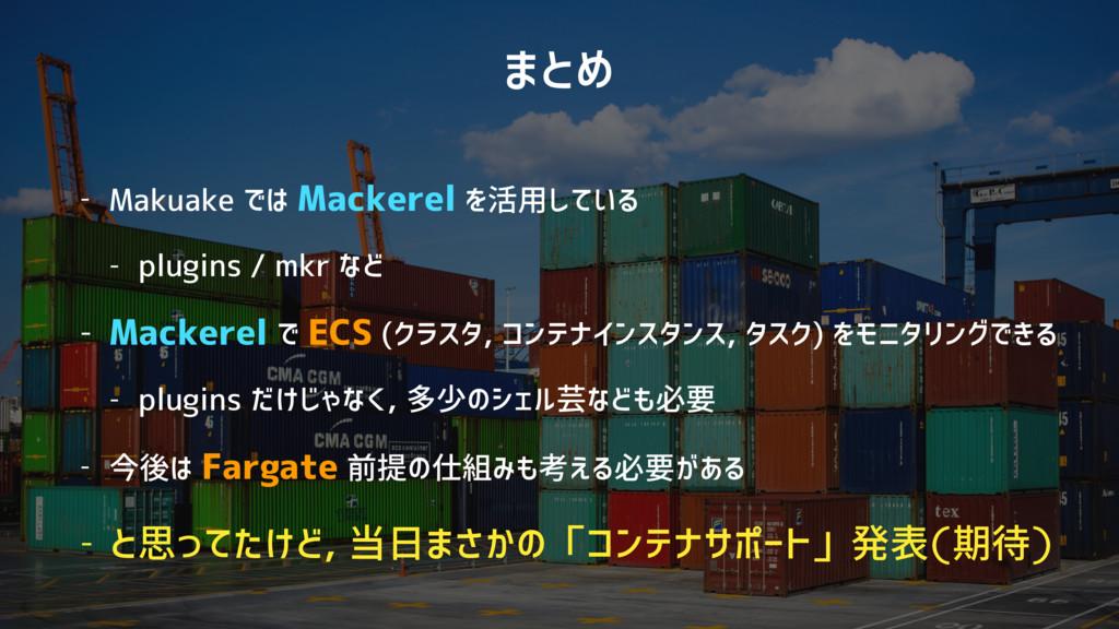 まとめ - Makuake では Mackerel を活用している - plugins / m...