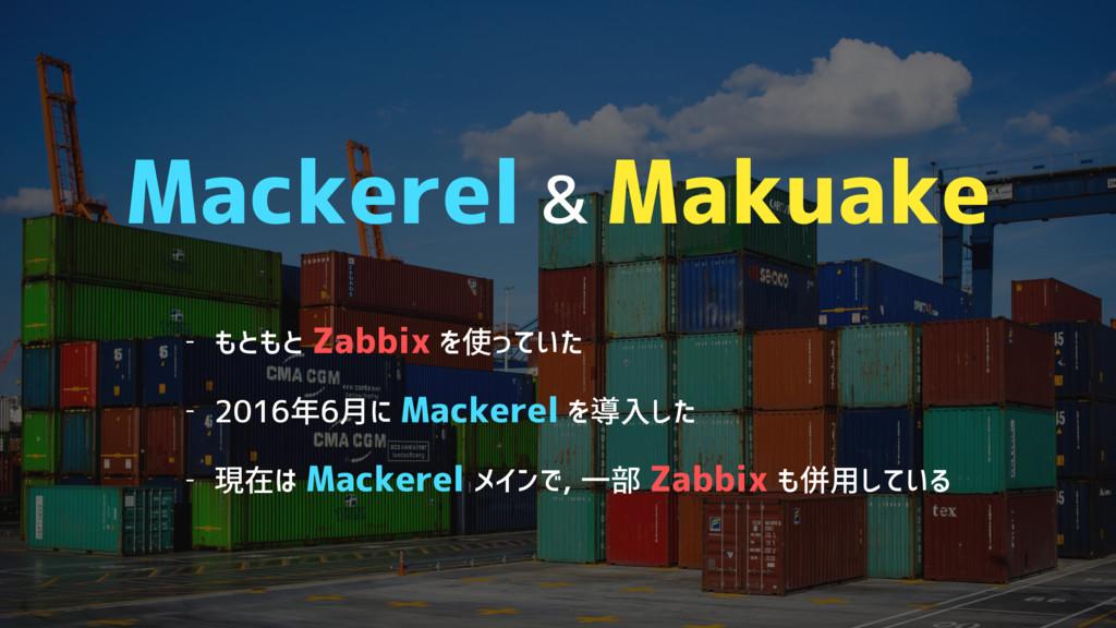 Mackerel & Makuake - もともと Zabbix を使っていた - 2016年...