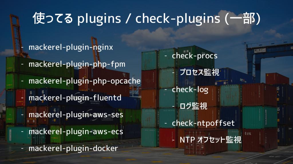 使ってる plugins / check-plugins (一部) - mackerel-pl...