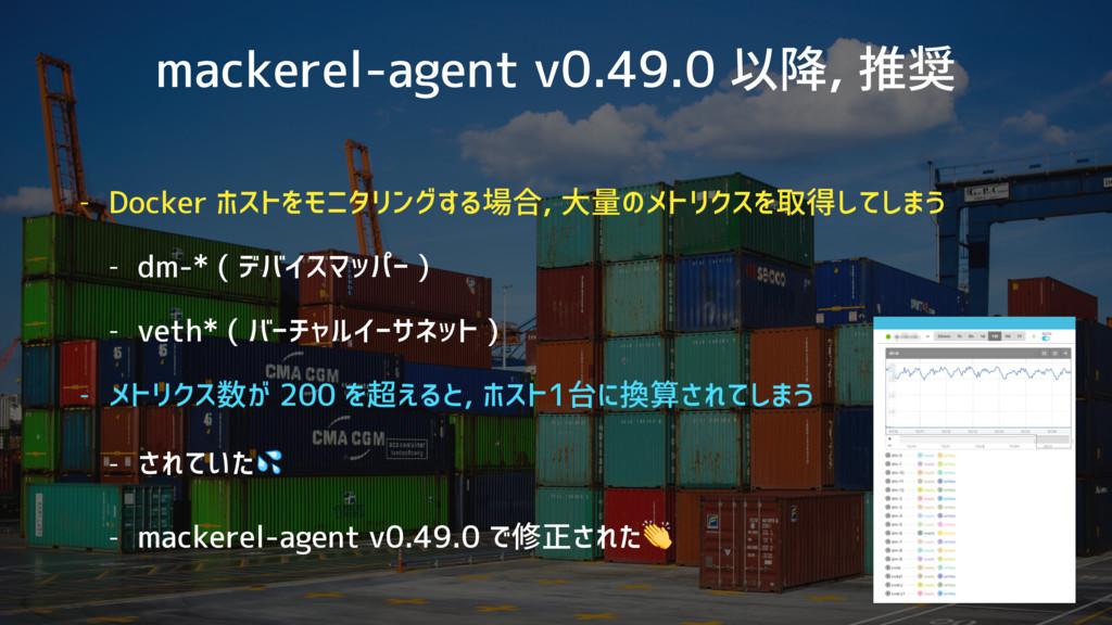 mackerel-agent v0.49.0 以降, 推奨 - Docker ホストをモニタリ...
