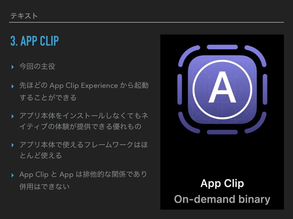ςΩετ 3. APP CLIP ▸ ࠓճͷओ ▸ ઌ΄Ͳͷ App Clip Experi...