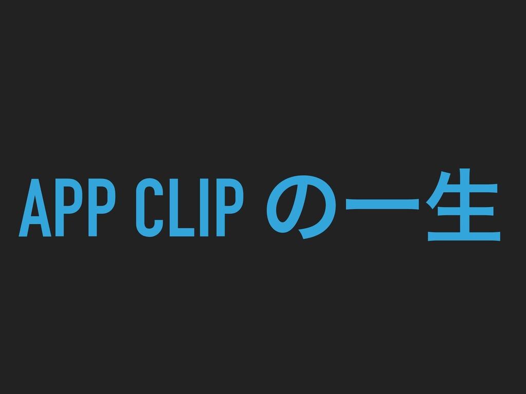 APP CLIP ͷҰੜ