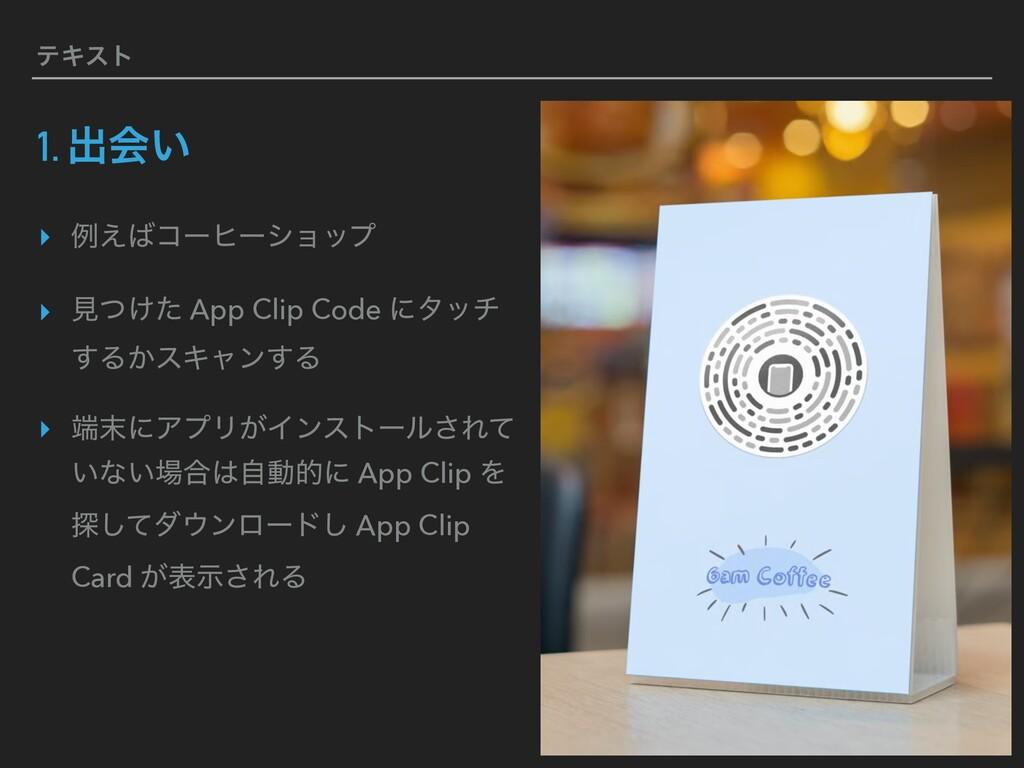 ςΩετ 1. ग़ձ͍ ▸ ྫ͑ίʔώʔγϣοϓ ▸ ݟ͚ͭͨ App Clip Code ...