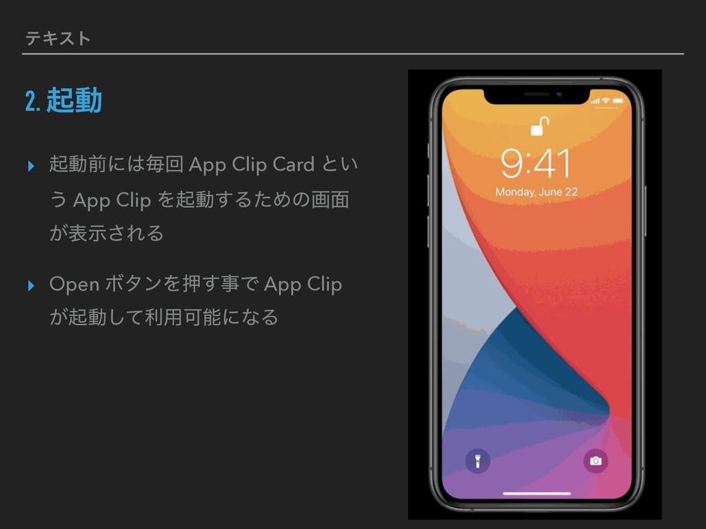 ςΩετ 2. ىಈ ▸ ىಈલʹຖճ App Clip Card ͱ͍ ͏ App Cli...