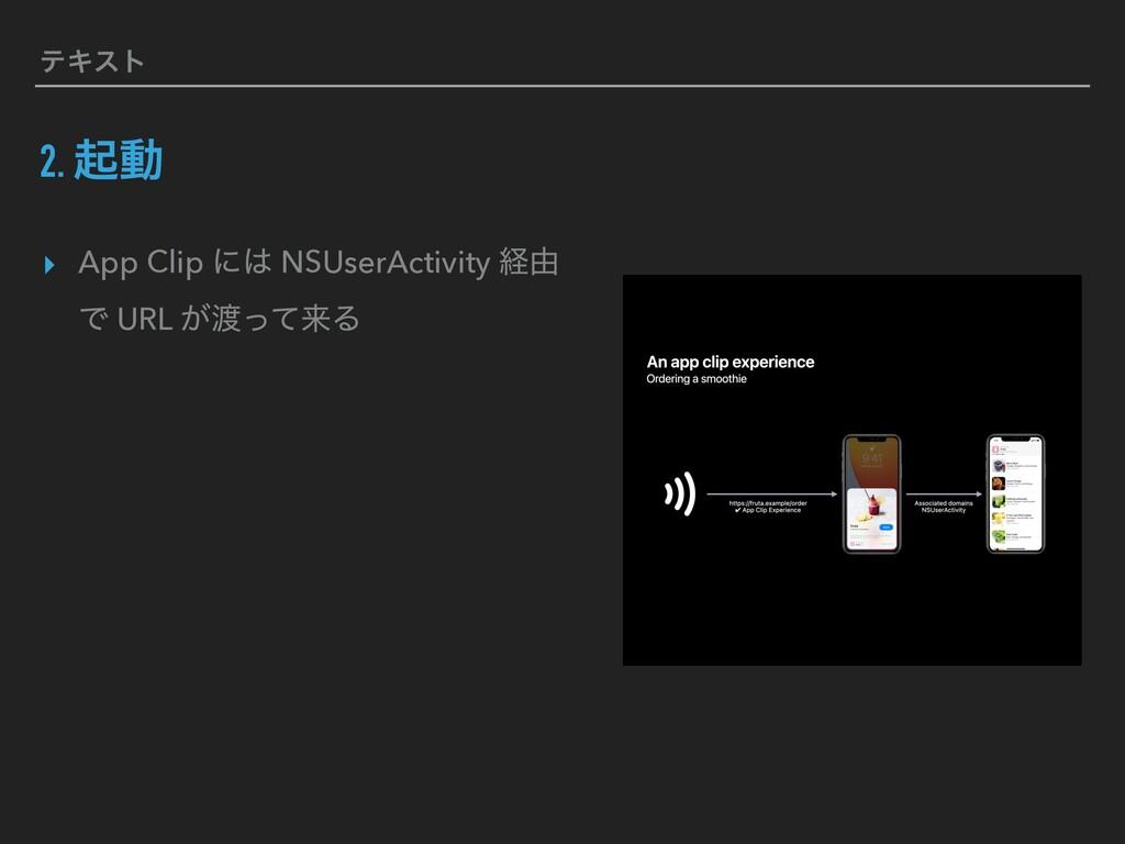 ςΩετ 2. ىಈ ▸ App Clip ʹ NSUserActivity ܦ༝ Ͱ UR...