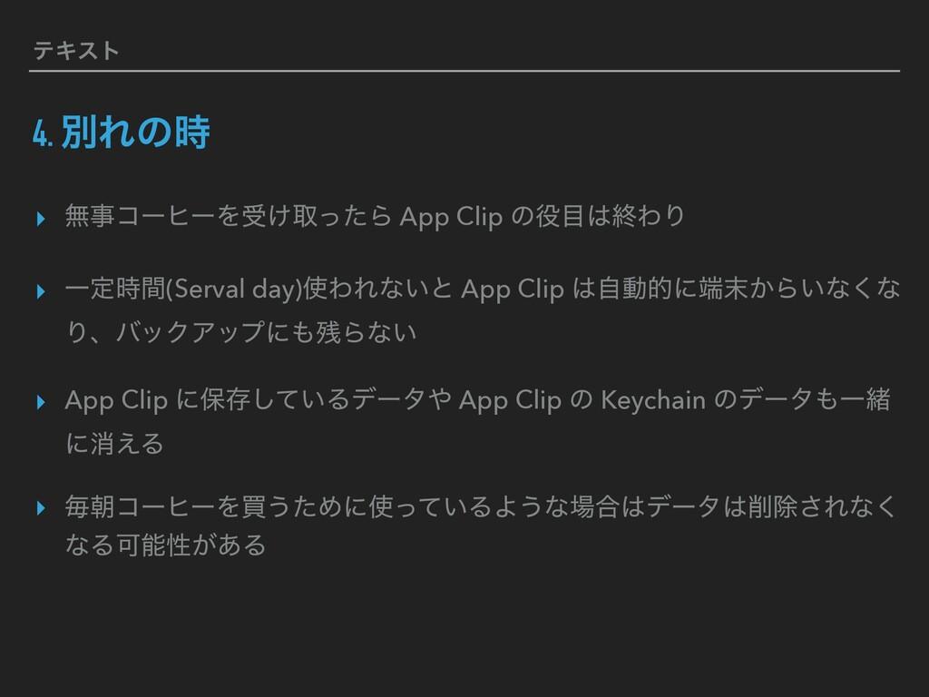 ςΩετ 4. ผΕͷ ▸ ແίʔώʔΛड͚औͬͨΒ App Clip ͷऴΘΓ ▸...