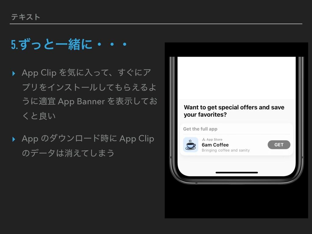ςΩετ 5.ͣͬͱҰॹʹɾɾɾ ▸ App Clip Λؾʹೖͬͯɺ͙͢ʹΞ ϓϦΛΠϯετ...