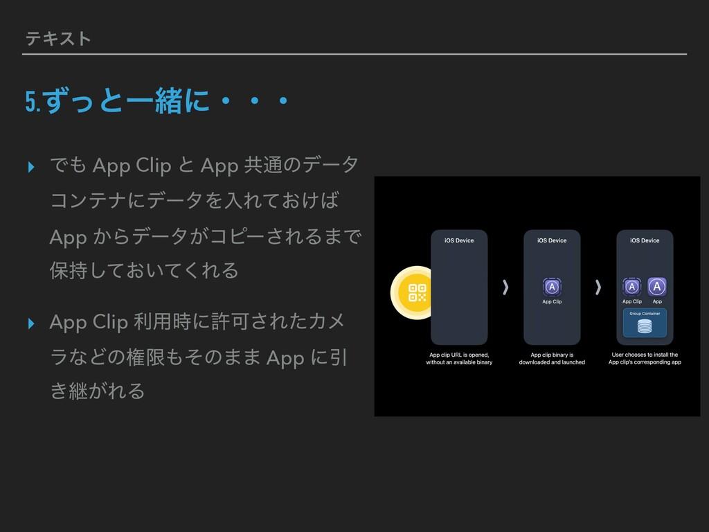 ςΩετ 5.ͣͬͱҰॹʹɾɾɾ ▸ Ͱ App Clip ͱ App ڞ௨ͷσʔλ ίϯς...