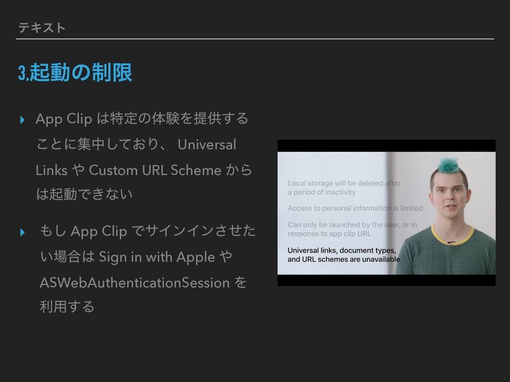 ςΩετ 3,ىಈͷ੍ݶ ▸ App Clip ಛఆͷମݧΛఏڙ͢Δ ͜ͱʹूத͓ͯ͠Γɺ ...