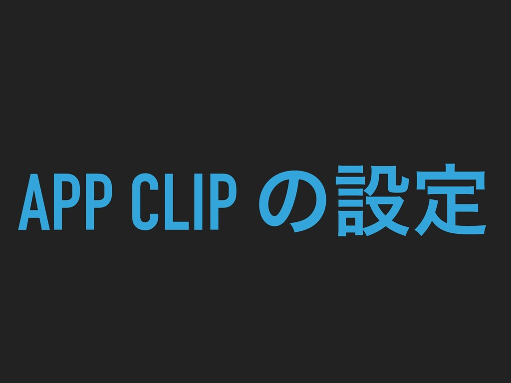 APP CLIP ͷઃఆ