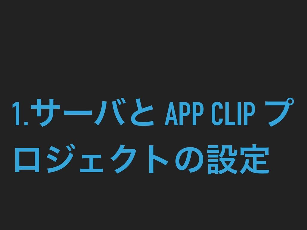1.αʔόͱ APP CLIP ϓ ϩδΣΫτͷઃఆ