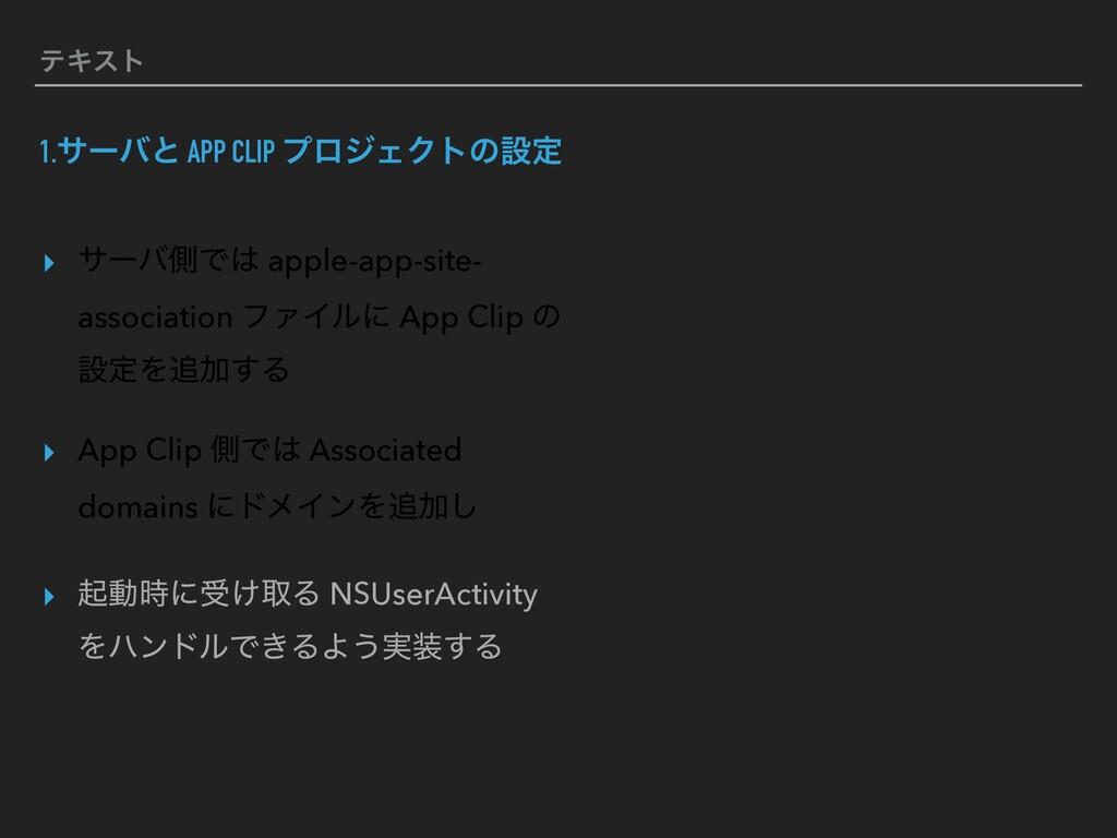 ςΩετ 1.αʔόͱ APP CLIP ϓϩδΣΫτͷઃఆ ▸ αʔόଆͰ apple-a...