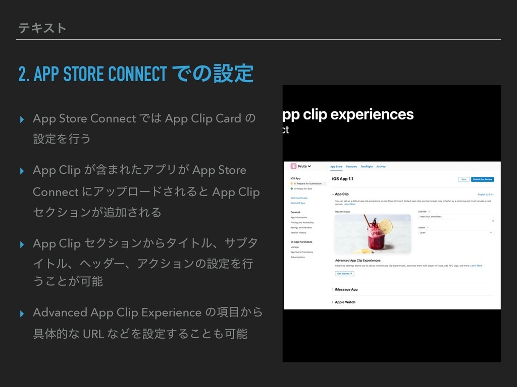 ςΩετ 2. APP STORE CONNECT Ͱͷઃఆ ▸ App Store Conn...