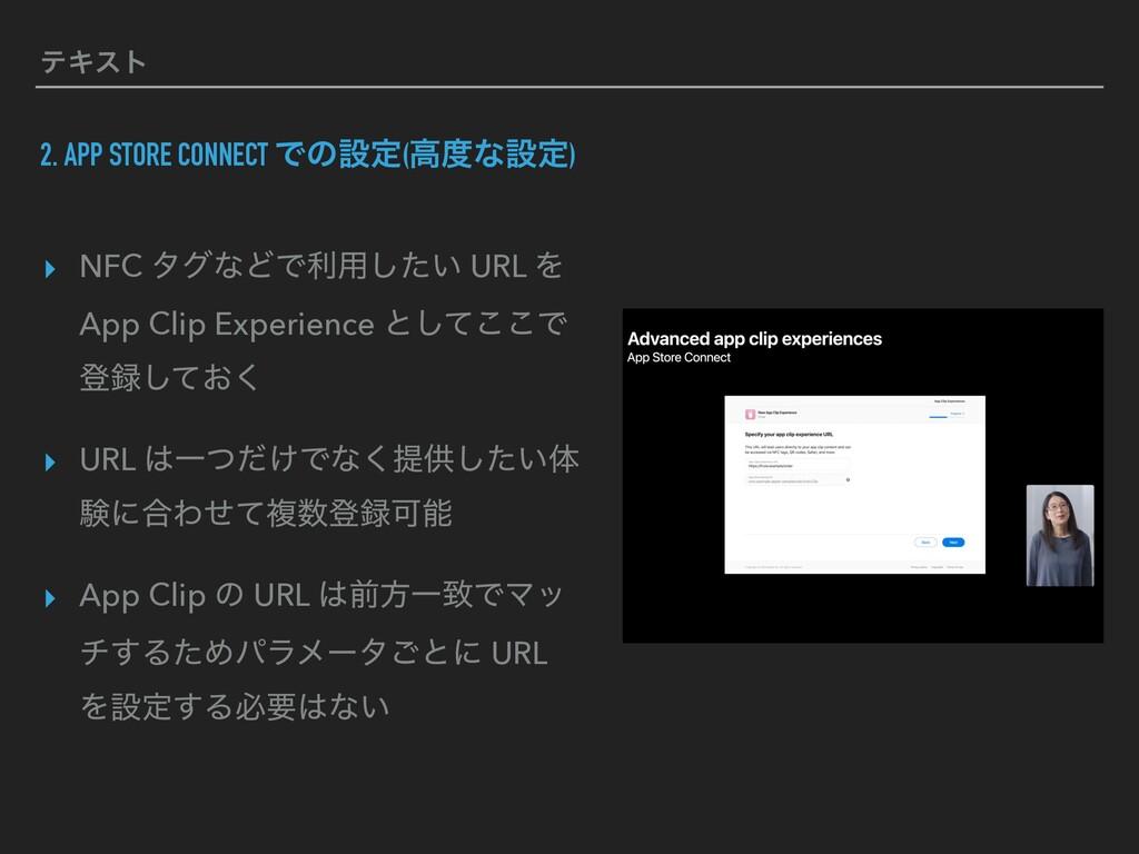 ςΩετ 2. APP STORE CONNECT Ͱͷઃఆ(ߴͳઃఆ) ▸ NFC λάͳ...