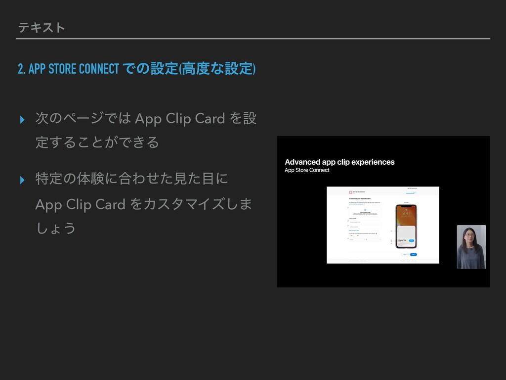 ςΩετ 2. APP STORE CONNECT Ͱͷઃఆ(ߴͳઃఆ) ▸ ͷϖʔδͰ...