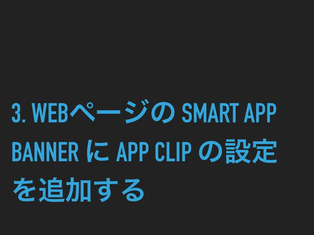3. WEBϖʔδͷ SMART APP BANNER ʹ APP CLIP ͷઃఆ ΛՃ͢Δ