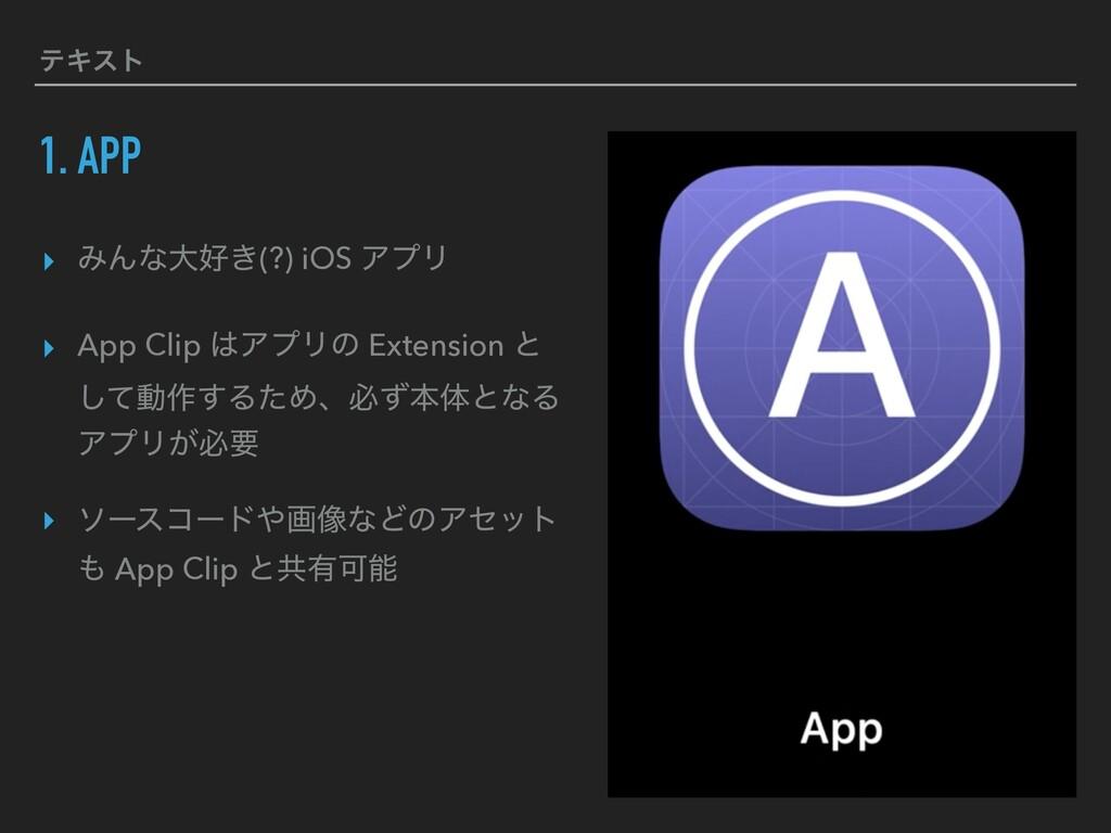 ςΩετ 1. APP ▸ ΈΜͳେ͖(?) iOS ΞϓϦ ▸ App Clip ΞϓϦ...