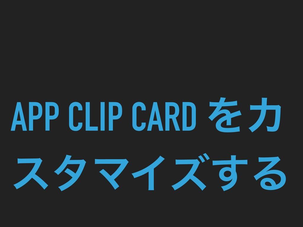 APP CLIP CARD ΛΧ ελϚΠζ͢Δ