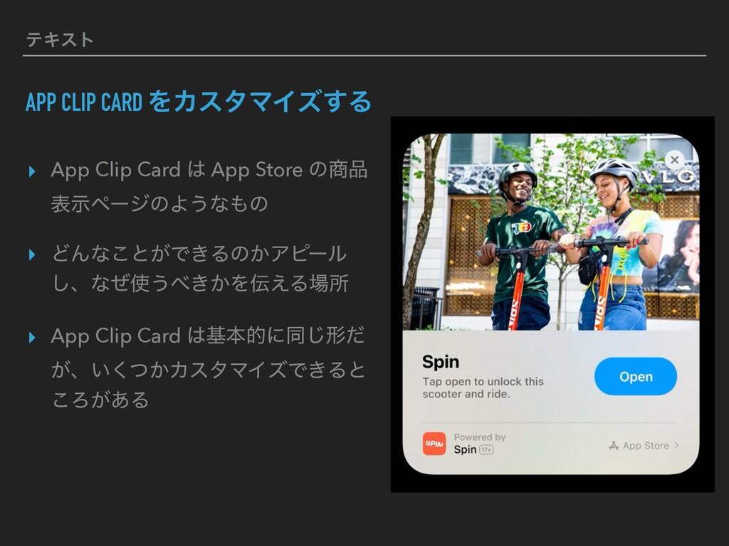 ςΩετ APP CLIP CARD ΛΧελϚΠζ͢Δ ▸ App Clip Card  ...