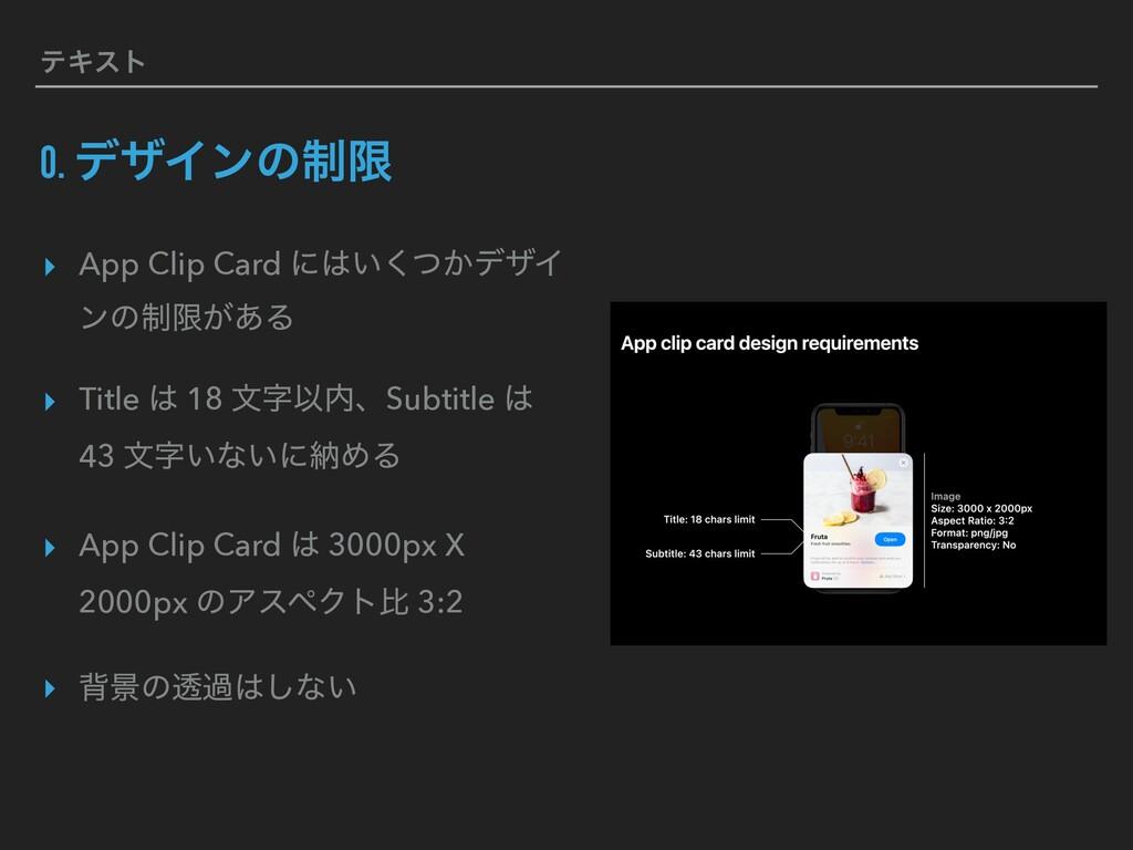 ςΩετ 0. σβΠϯͷ੍ݶ ▸ App Clip Card ʹ͍͔ͭ͘σβΠ ϯͷ੍ݶ͕...