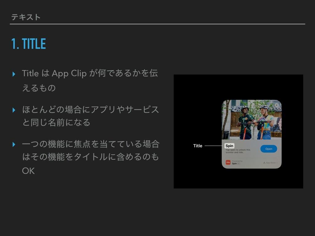 ςΩετ 1. TITLE ▸ Title  App Clip ͕ԿͰ͋Δ͔Λ ͑Δͷ ...
