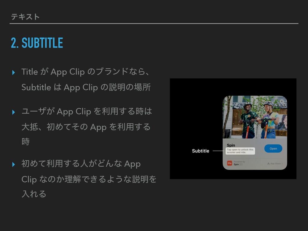 ςΩετ 2. SUBTITLE ▸ Title ͕ App Clip ͷϒϥϯυͳΒɺ Su...