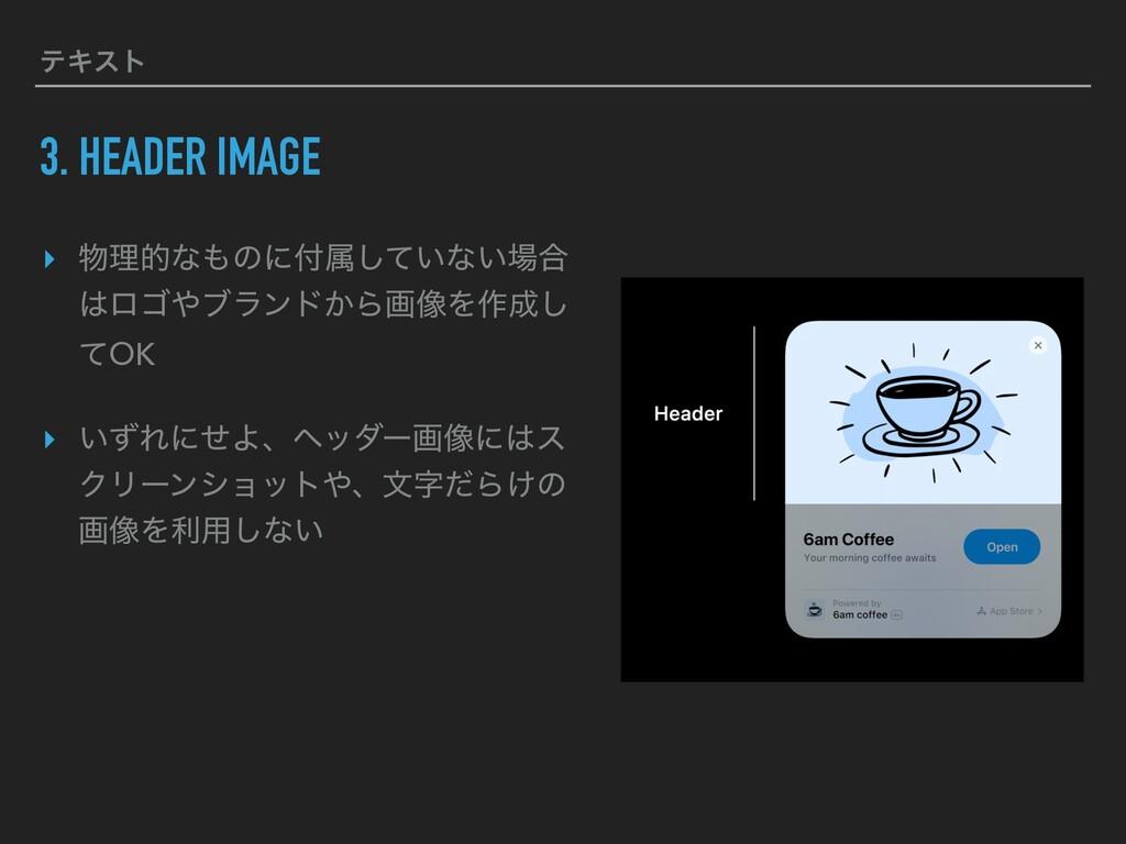 ςΩετ 3. HEADER IMAGE ▸ ཧతͳͷʹଐ͍ͯ͠ͳ͍߹ ϩΰϒϥϯ...