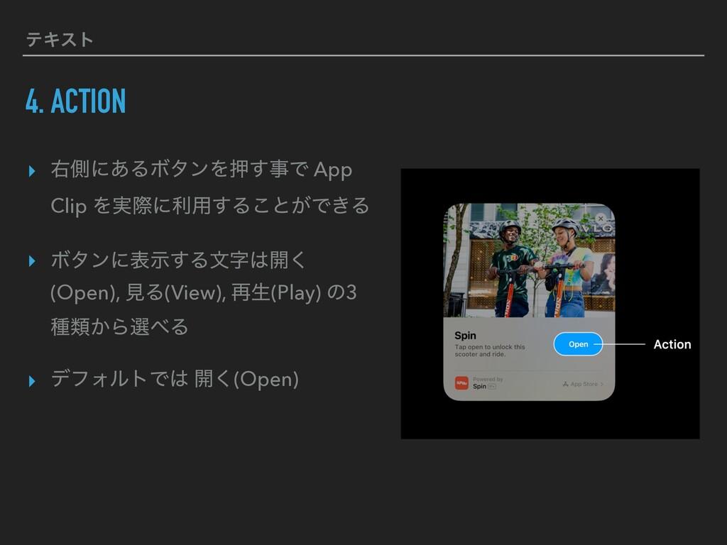 ςΩετ 4. ACTION ▸ ӈଆʹ͋ΔϘλϯΛԡ͢Ͱ App Clip Λ࣮ࡍʹར༻͢...