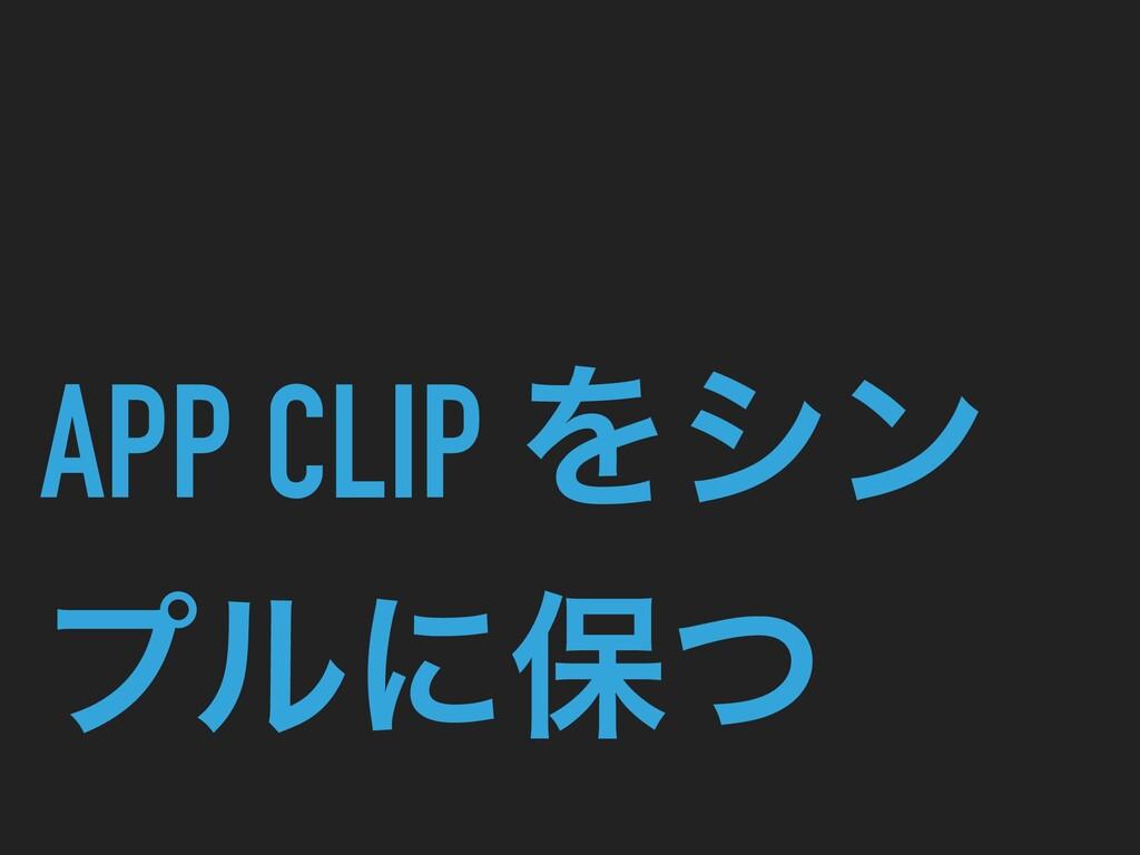 APP CLIP Λγϯ ϓϧʹอͭ