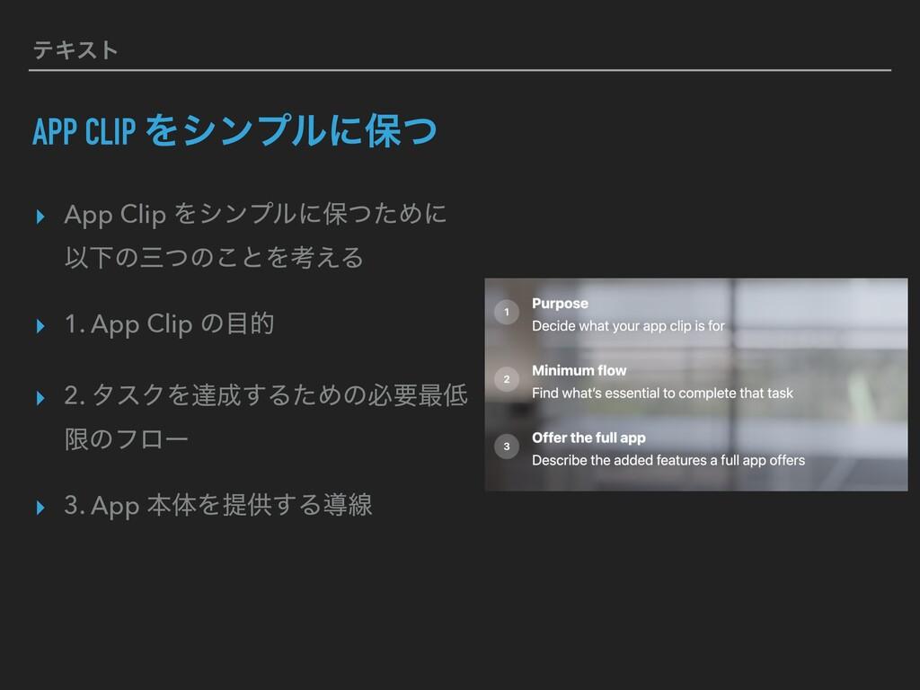 ςΩετ APP CLIP Λγϯϓϧʹอͭ ▸ App Clip ΛγϯϓϧʹอͭͨΊʹ Ҏ...