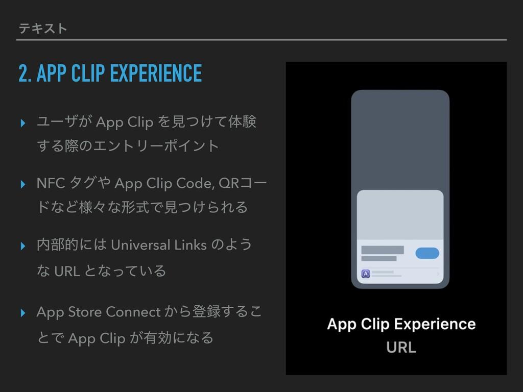 ςΩετ 2. APP CLIP EXPERIENCE ▸ Ϣʔβ͕ App Clip Λݟͭ...