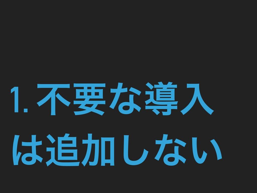 1. ෆཁͳಋೖ Ճ͠ͳ͍