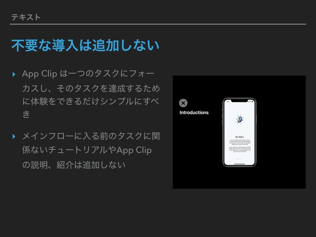 ςΩετ ෆཁͳಋೖՃ͠ͳ͍ ▸ App Clip ҰͭͷλεΫʹϑΥʔ Χε͠ɺͦͷλ...