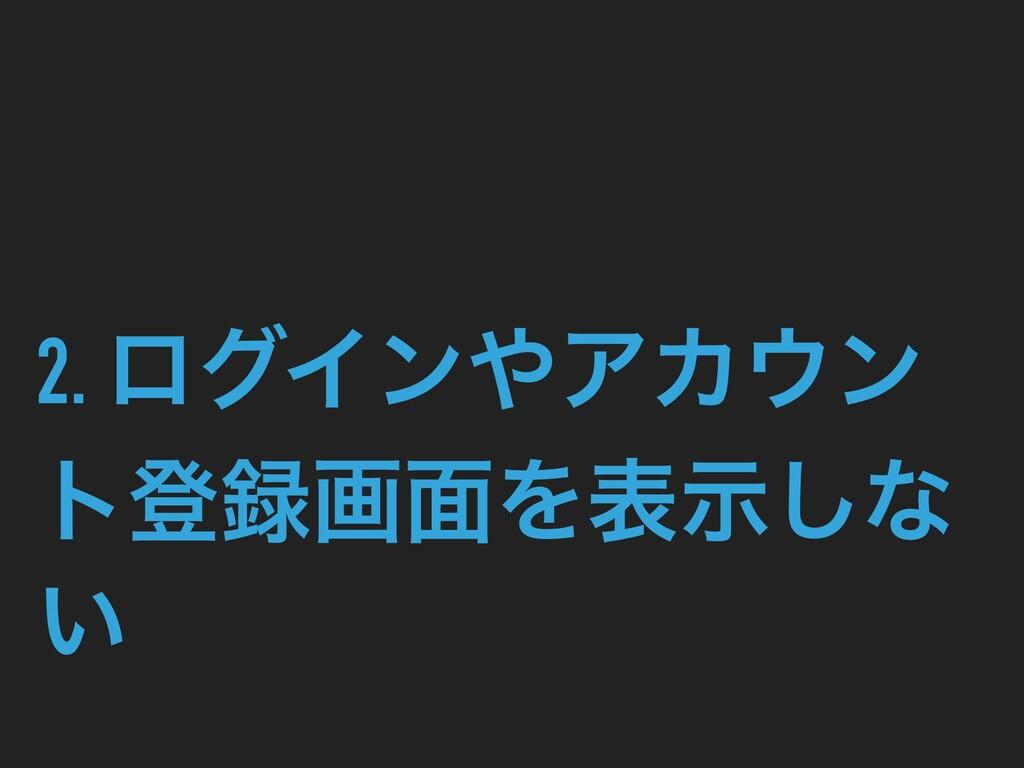 2. ϩάΠϯΞΧϯ τొը໘Λදࣔ͠ͳ ͍