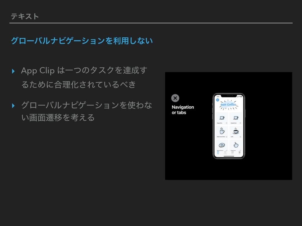 ςΩετ άϩʔόϧφϏήʔγϣϯΛར༻͠ͳ͍ ▸ App Clip ҰͭͷλεΫΛୡ͢ ...