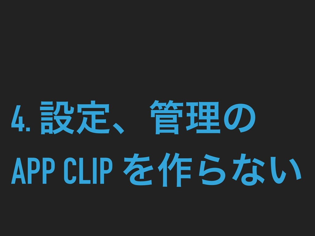 4. ઃఆɺཧͷ APP CLIP Λ࡞Βͳ͍