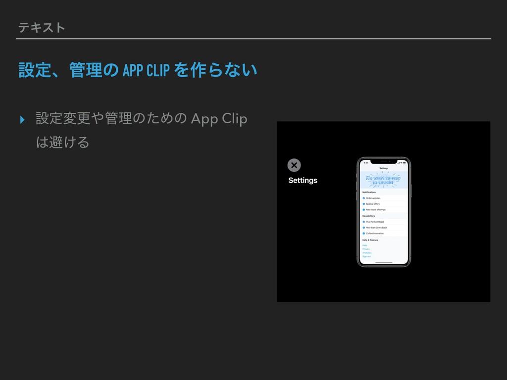 ςΩετ ઃఆɺཧͷ APP CLIP Λ࡞Βͳ͍ ▸ ઃఆมߋཧͷͨΊͷ App Cl...