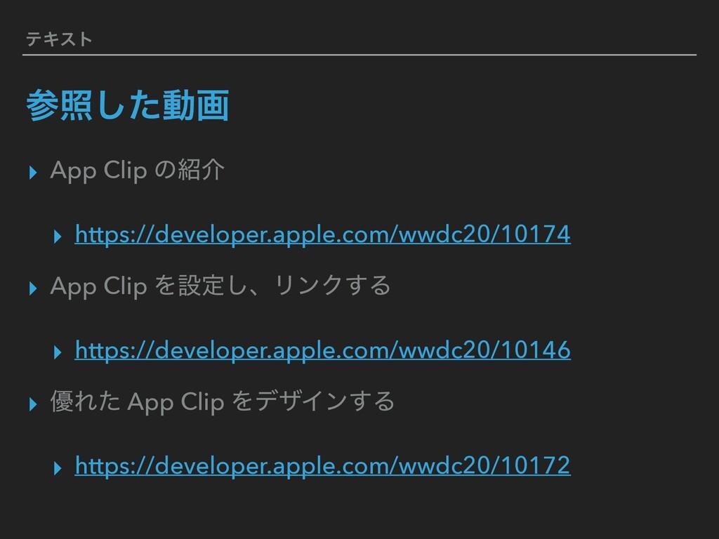 ςΩετ রͨ͠ಈը ▸ App Clip ͷհ ▸ https://developer....