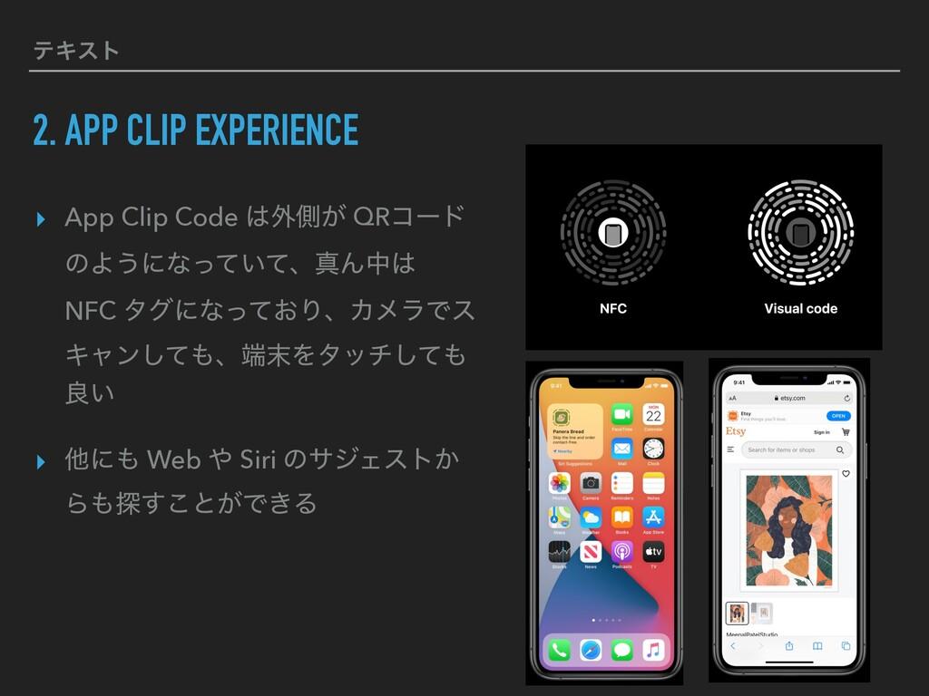ςΩετ 2. APP CLIP EXPERIENCE ▸ App Clip Code ֎ଆ...