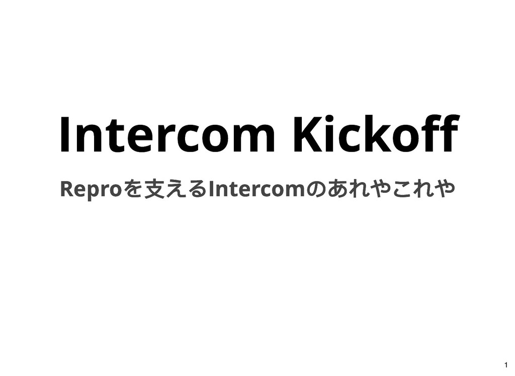 Intercom Kickoff Intercom Kickoff Repro を支えるInter...