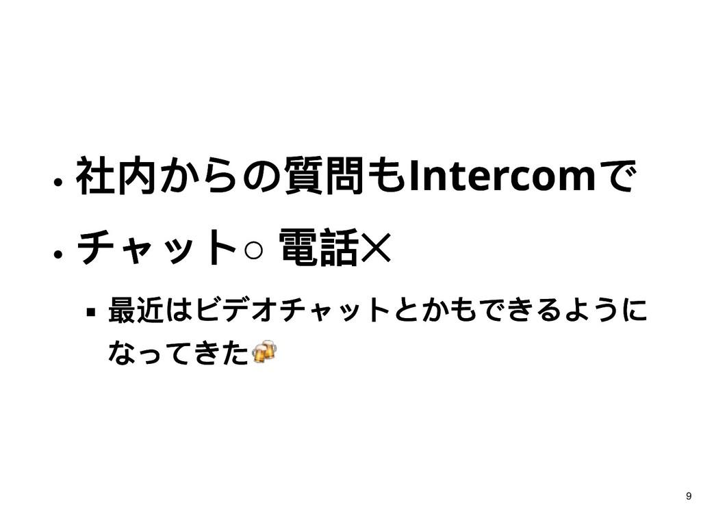 社内からの質問もIntercom で 社内からの質問もIntercom で チャット○ 電話✕...