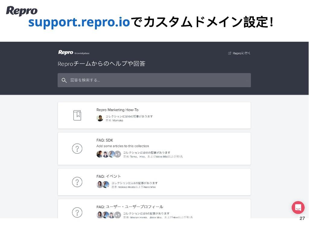 でカスタムドメイン設定! でカスタムドメイン設定! support.repro.io supp...
