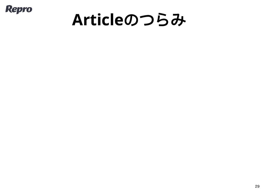 Article のつらみ Article のつらみ 29