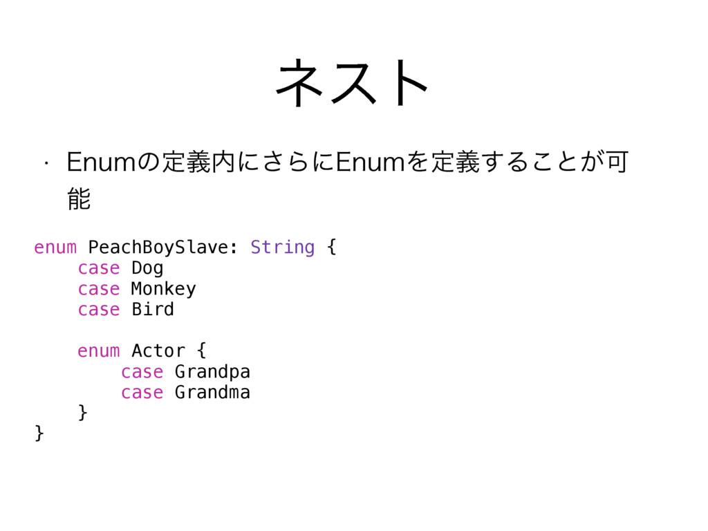 ωετ enum PeachBoySlave: String { case Dog case ...