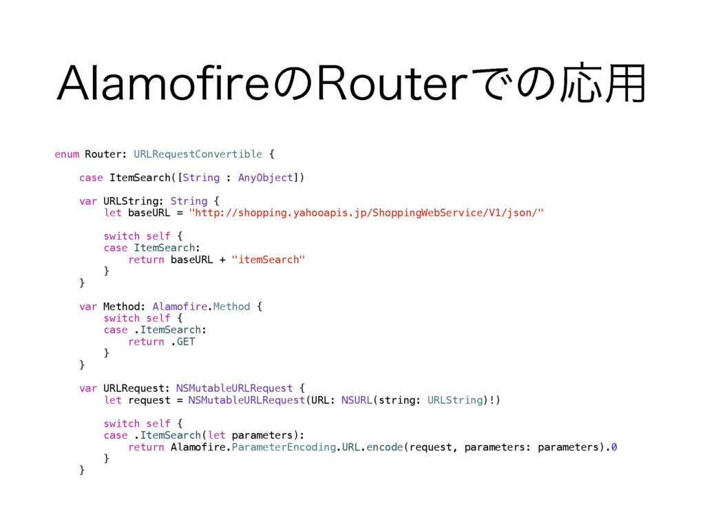 """MBNPpSFͷ3PVUFSͰͷԠ༻ enum Router: URLRequestConv..."