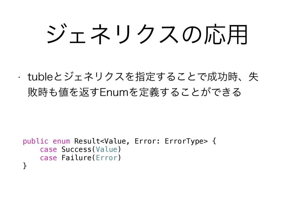 δΣωϦΫεͷԠ༻ public enum Result<Value, Error: Erro...