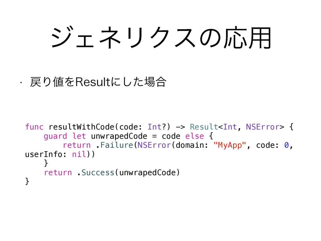 δΣωϦΫεͷԠ༻ func resultWithCode(code: Int?) -> Re...