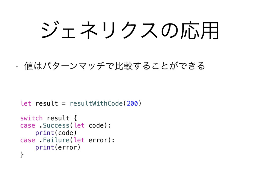 δΣωϦΫεͷԠ༻ let result = resultWithCode(200) swit...