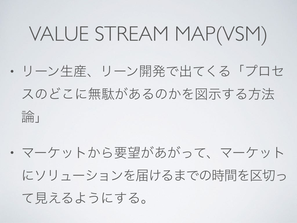 VALUE STREAM MAP(VSM) • ϦʔϯੜɺϦʔϯ։ൃͰग़ͯ͘Δʮϓϩη εͷ...