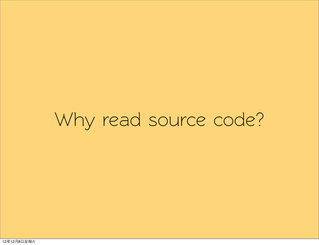 Why read source code? 12年12月8日星期六